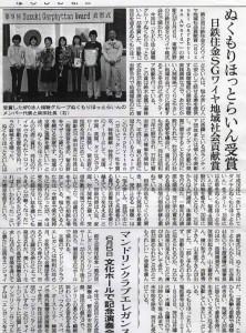 Asahi_20160519
